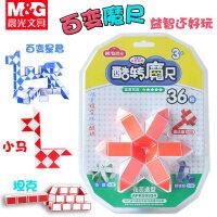 包邮晨光(M&G)文具 酷转魔尺24段/36段 百变魔蛇 魔方玩 儿童益智玩具