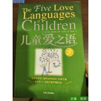 【二手旧书9成新】儿童爱之语 /[美]查普曼、[美]甘伯 江西人民出版社