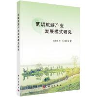 低碳旅游产业发展模式研究