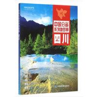 2020年中国分省系列地图册-四川