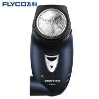 飞科(FLYCO)博锐剃须刀PS162 单头旋转式剃须刀充电电动刮胡须刀须刨