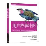 用户故事地图 用户需求开发指南 产品经理 用户体验设计师 IT项目经理 敏捷软件开发 产品与服务开发书籍 精益管理图书