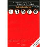 【新书店正版】生存的真理 丁凡著 九洲图书出版社 9787801148711