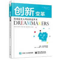 创新变革:做创造更大利益的造梦者