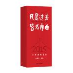 【2019日历】-凡是过去,皆为序曲:2019小林漫画日历