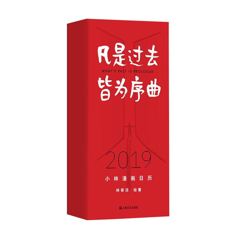【2019日历】-凡是过去,皆为序曲:2019小林漫画日历即便不知能否用自己喜欢的方式过一生,至少可以先用自己喜欢的方式过一年