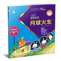 台湾儿童文学馆・林良看图说话――月球火车