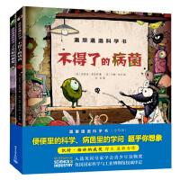 邋里邋遢科学书(精装全彩・共两册)