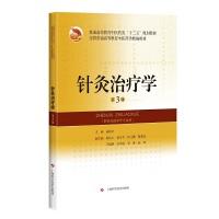 针灸治疗学(第3版)(精编教材)