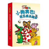 小狗宾巴欢乐成长绘本:第2辑(全12册)
