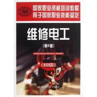 维修电工(第2版)初级 中国劳动社会保障出版社