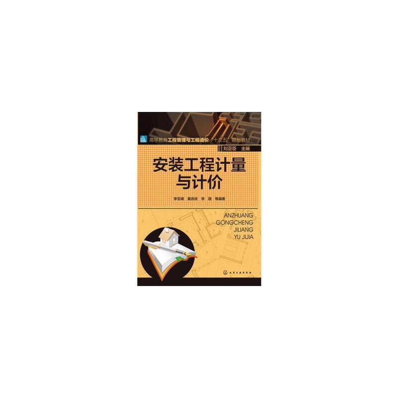 【旧书二手正版8成新】安装工程计量与计价 李亚峰 黄昌铁,李薇  9787122263810 化学工业出版 2016年版