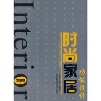 时尚家居功能设计---卫浴篇肖珊珊湖南科技出版社9787535751713