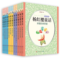 杨红樱童话作品集(套装共12册)