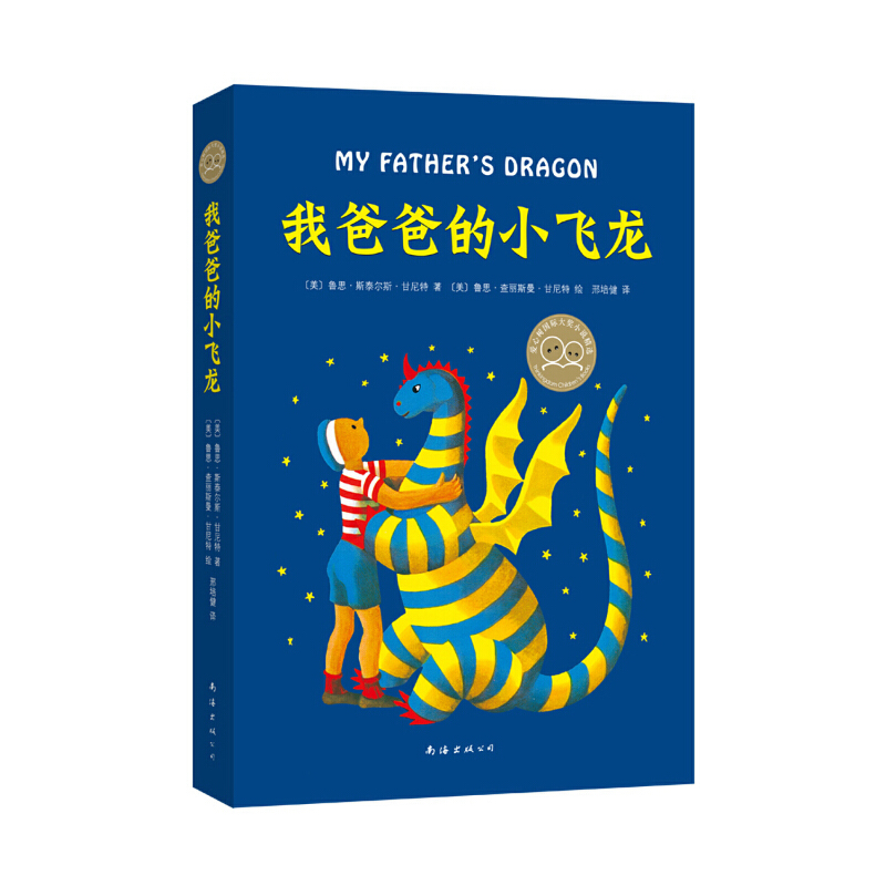 我爸爸的小飞龙 纽伯瑞儿童文学奖。美国州核心课程标准读本。再也没有比这本书更能给孩子灵感了。跟一只会飞的小龙,带着装满棒棒糖、口香糖的背包一起去探险,这样的经历一定是每个孩子的梦想!爱心树童书