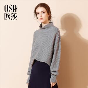 OSA欧莎2017冬装新款女装宽松高领简约套头针织毛衣女D16003