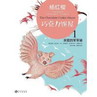 【二手旧书8成新】亲爱的笨笨猪1:巧克力饼屋 杨红樱 中译出版社 9787500156024