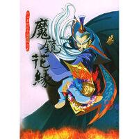 魔镜花缘(10):开心果超级卡通连环漫画阿硕漫画工作室鹭江出版社9787806104132