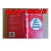 【二手旧书9成新】韦氏词典【实物拍图 品相自鉴 封底空白页有章】