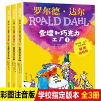 3册查理和巧克力工厂正版注音版罗尔德达尔的书作品典藏明天出版社畅销儿童文学6-7-8-9-10一年级二三年级小学生课外书