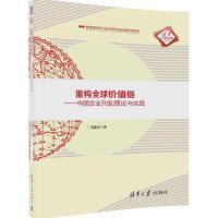 重构全球价值链--中国企业升级理论与实践