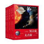 46亿年的奇迹:地球简史(共5册)(清华附中等全国11位名校校长联袂推荐!完备、直观、生动的科普读物!)