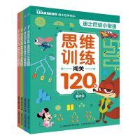 迪士尼幼小衔接 思维训练闯关120题(4册套装)