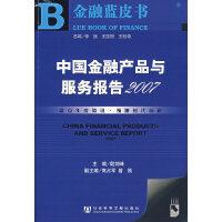 中国金融产品与服务报告2007