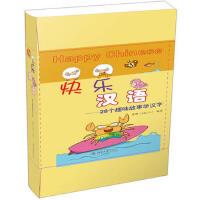 快乐汉语――28个趣味故事学汉字 李敏 9787301275542 北京大学出版社教材系列