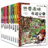 热带雨林历险记10册 我的第一本科学漫画书 少儿童科普知识漫画书 儿童野外探险荒野求生故事书 8-12岁一二三四五年级小学生课外阅读书籍