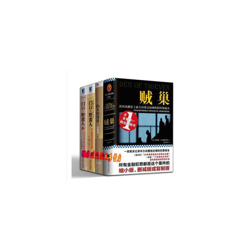 华尔街野蛮人【套装4册】伟大的博弈+贼巢:美国金融史上大内幕交易网的猖狂和覆灭+门口野蛮人1  2