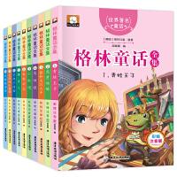 小学生世界名著格林童话彩图注音版全10册3-6-9岁一二年级课外阅读少儿童读物带拼音的故事书