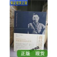 【二手旧书9成新】蒋经国传 /[美]陶涵 华文出版社