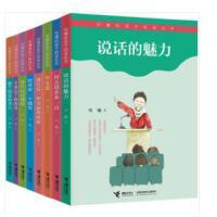 刘墉给孩子的成长书系列全8册长 学会爱 做个快乐读书人 说话的魅力 靠自己去成功 等8-14岁励志成长畅销书