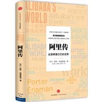 阿里传:这是的世界 波特・埃里斯曼◎著 中信出版社 9787508654454 【稀缺珍藏书籍,个人珍藏版本】