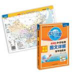 2014版 新课标中学地理图文详解指导地图册+中国/世界地图垫板