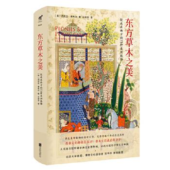 东方草木之美:绽放在西方的73种亚洲植物(pdf+txt+epub+azw3+mobi电子书在线阅读下载)