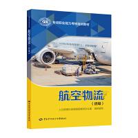 航空物流(初级)――专项职业能力考核培训教材