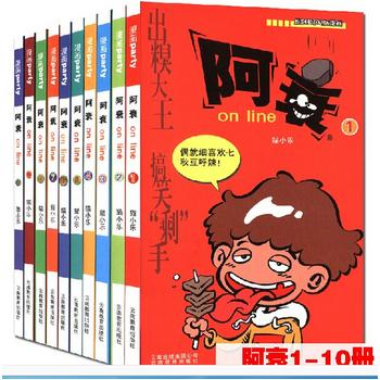 《阿衰1-10册共十本漫画书阿衰全套合订漫画全集警察形象图片