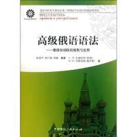 高级俄语语法:俄语动词体的规则与运用 中国国际广播出版社