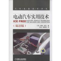 电动汽车实用技术(双语版) (英)哈代