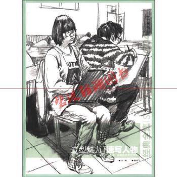 【旧书二手书9成新】经典全集系列丛书:造型魅力速写人物