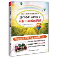 没有不听话的孩子 只有不会教的妈妈(蝉联台湾亲子家教榜第1名,以爱为后盾的K.I.C.K教养法,让无理取闹的孩子变得听