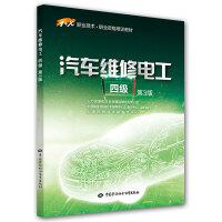 汽车维修电工(四级)(第3版)――1+X职业技术・职业资格培训教材