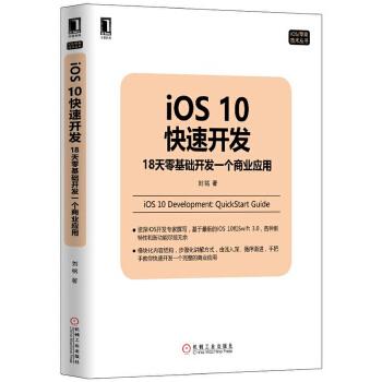iOS10快速开发:18天零基础开发一个商业应用基于新版系统iOS10和新语言Swift3撰写