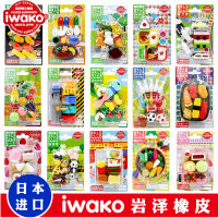 IWAKO 日本岩泽趣味橡皮擦 儿童卡通可爱进口橡皮创意文具橡皮