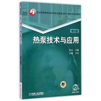 热泵技术与应用(第2版21世纪高等教育建筑环境与能源应用工程系列规划教材)