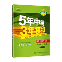 曲一线初中语文七年级上册人教版2021版初中同步5年中考3年模拟五三
