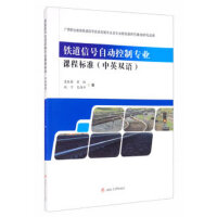 铁道信号自动控制专业课程标准(中英双语)