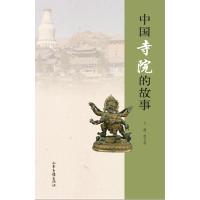 【RT4】中国寺院的故事 濮文起 山东画报出版社9787547414880